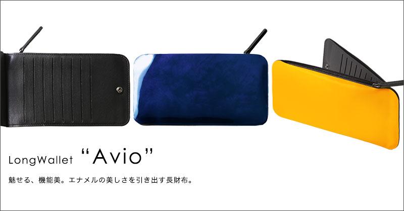 slur Avio アヴィオ 流線形財布
