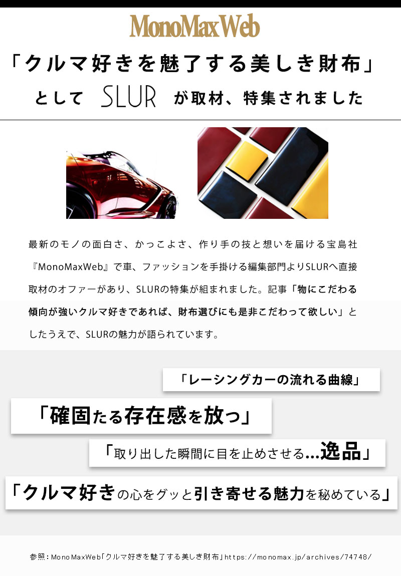 SLUR スラー Monomaxweb掲載SLUR財布