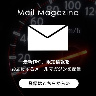 メールマガジンのご案内